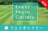 イベントギャラリー